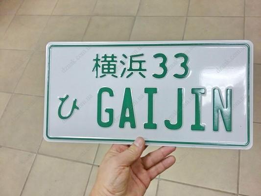 Японские номера