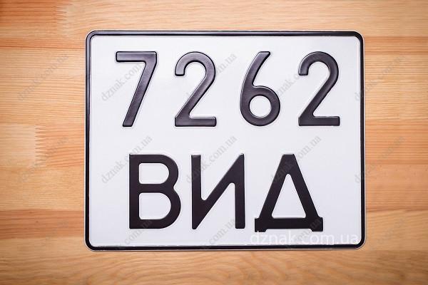 Номер на грузовые автомобили